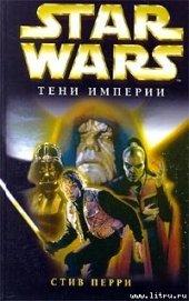 Тени империи