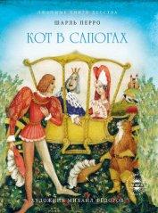 Книга Кот в сапогах - Автор Перро Шарль