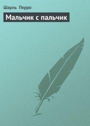 Книга Мальчик с пальчик - Автор Перро Шарль
