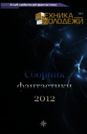 Клуб любителей фантастики, 2012 - Чихунов Константин