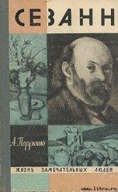 Книга Сезанн - Автор Перрюшо Анри