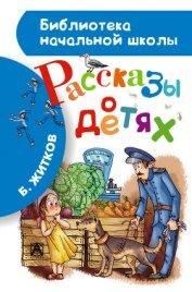 Рассказы о детях (с иллюстрациями)