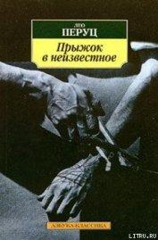 Прыжок в неизвестное [Свобода] - Перуц Лео