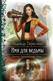 Имя для ведьмы - Первухина Надежда Валентиновна