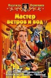 Мастер ветров и вод - Первухина Надежда Валентиновна