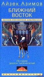 Ближний Восток. История десяти тысячелетий