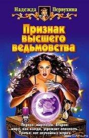 Признак высшего ведьмовства - Первухина Надежда Валентиновна