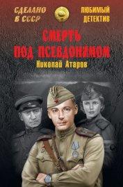 Смерть под псевдонимом - Атаров Николай Сергеевич