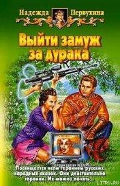 Выйти замуж за дурака - Первухина Надежда Валентиновна