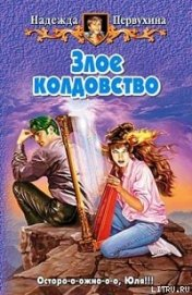 Злое колдовство - Первухина Надежда Валентиновна
