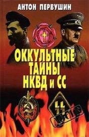 Оккультные тайны НКВД И СС - Первушин Антон Иванович
