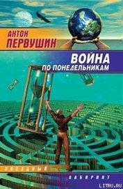 Война по понедельникам (сборник) - Первушин Антон Иванович