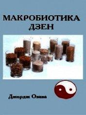 Макробиотика дзен