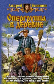 Опергруппа в деревне - Белянин Андрей Олегович
