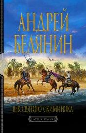 Век святого Скиминока - Белянин Андрей Олегович