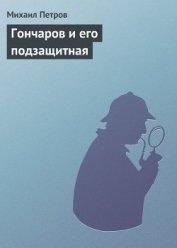 Гончаров и его подзащитная - Петров Михаил