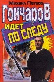 Гончаров идет по следу - Петров Михаил