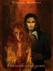 Огненноволосый демон (СИ) - Малеваная Наталия