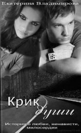 Крик души (СИ) - Владимирова Екатерина Владимировна