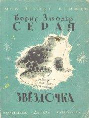 Серая звездочка - Заходер Борис Владимирович