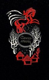 Книга Самба-храбрец. Сказки и легенды Сенегала - Автор Автор неизвестен