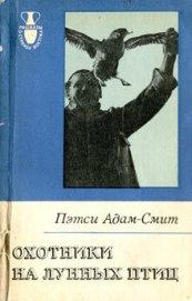 Охотники на лунных птиц - Адам-Смит Пэтси