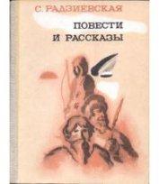 Остров мужества - Радзиевская Софья Борисовна