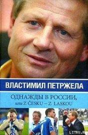 Однажды в России, или Z cesku – z laskou