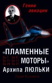 «Пламенные моторы» Архипа Люльки