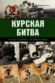 Курская битва. Полная хроника – 50 дней и ночей