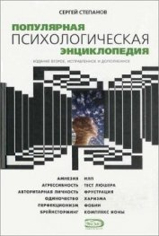 Популярная психологическая энциклопедия - Степанов Сергей Сергеевич