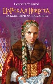 Любовь первого Романова - Степанов Сергей Александрович