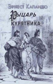 Рыцарь Курятника - Капандю Эрнест