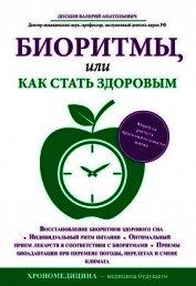 Книга Биоритмы, или Как стать здоровым - Автор Доскин Валерий Анатольевич