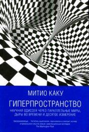 Гиперпространство - Сапцина Ульяна Валерьевна