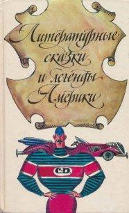 Литературные сказки и легенды Америки - Харрис Джоэль Чендлер
