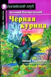Черная курица, или Подземные жители / The Black Hen