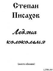 Книга Ледяна колокольня - Автор Писахов Степан Григорьевич