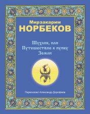 Шухлик, или Путешествие к пупку Земли - Норбеков Мирзакарим Санакулович