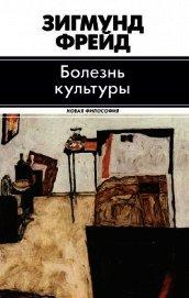 Болезнь культуры (сборник)