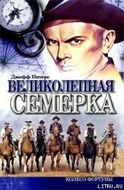 Великолепная семерка - Питерс Джефф