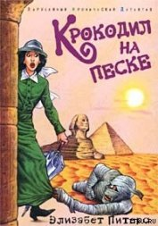 Крокодил на песке - Питерс Элизабет