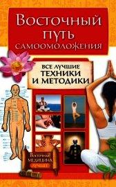 Восточный путь самоомоложения. Все лучшие техники и методики - Серикова Галина Алексеевна