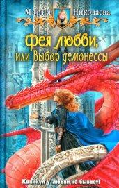 Выбор демонессы - Николаева Мария Сергеевна
