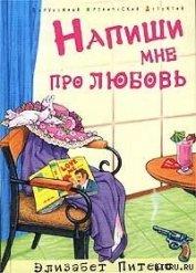 Напиши мне про любовь - Питерс Элизабет