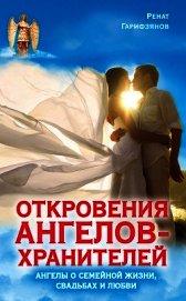Откровения Ангелов-хранителей. Как найти свою любовь
