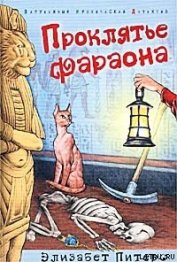 Проклятье фараона - Питерс Элизабет