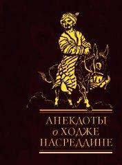Книга Анекдоты о Ходже Насреддине - Автор Сборник
