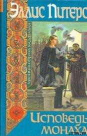 Исповедь монаха - Питерс Эллис