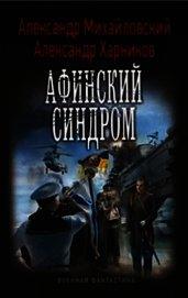 Афинский синдром - Михайловский Александр Борисович